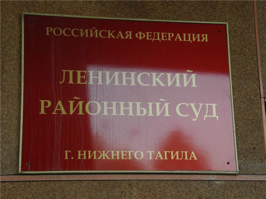 уголовный суд нижнего тагила ленинский